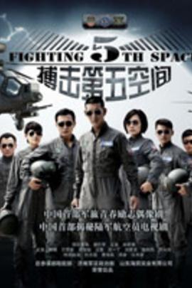 第五空间( 2010 )