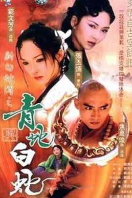 青蛇外传( 2001 )