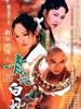 青蛇外传(2001)
