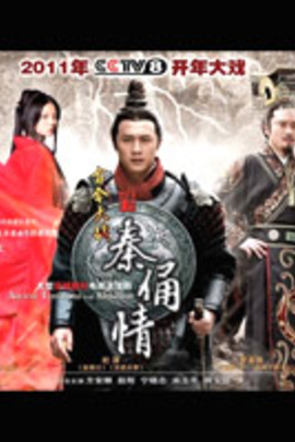 古今大战秦俑情( 2010 )
