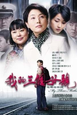 我的三个母亲( 2010 )