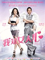 我知女人心I Know a Woman's Heart (2011)