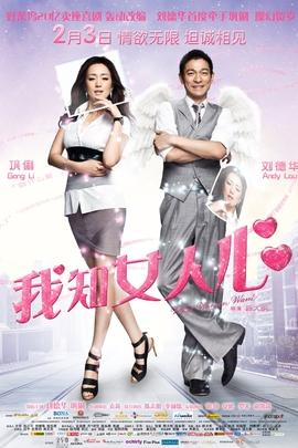 我知女人心( 2011 )