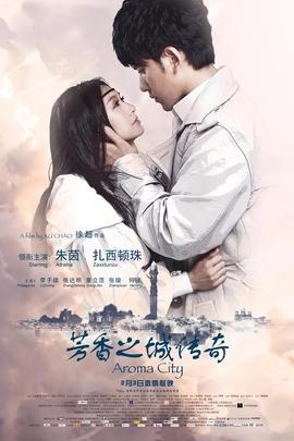 芳香之城传奇( 2011 )