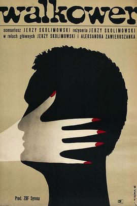 轻取( 1965 )