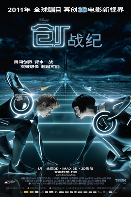 创:战纪( 2010 )