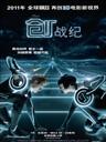 创:战纪 Tron: Legacy(2010)