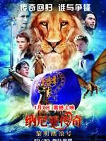 纳尼亚传奇:黎明踏浪号/The Chronicles of Narnia: The Voyage of the Dawn Treader(2010)