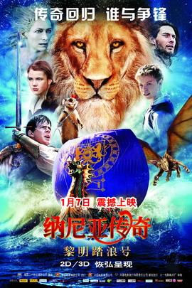 纳尼亚传奇:黎明踏浪号( 2010 )
