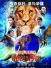 纳尼亚传奇:黎明踏浪号 The Chronicles of Narnia: The Voyage of the Dawn Treader(2010)