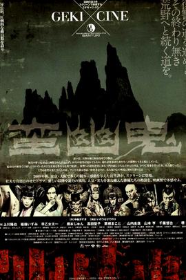 蛮幽鬼( 2010 )