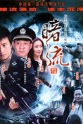 暗流( 2007 )