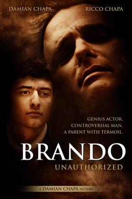 独断的白兰度( 2011 )