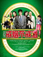 戒烟不戒酒Under The Influence (2011)