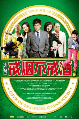 戒烟不戒酒( 2011 )