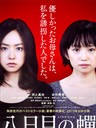 第八日的蝉/Rebirth(2011)