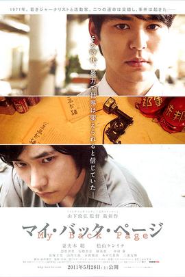 昔日的我( 2011 )
