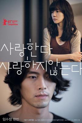 爱,不爱( 2011 )