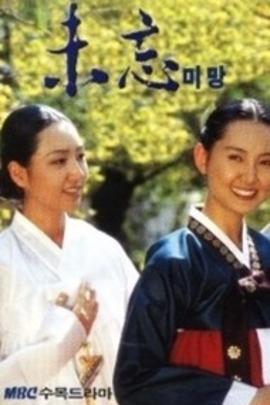 未忘( 1996 )