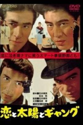 花、暴风雨、暴力团( 1961 )