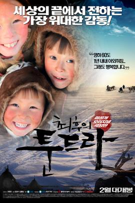 最后的冻原( 2011 )