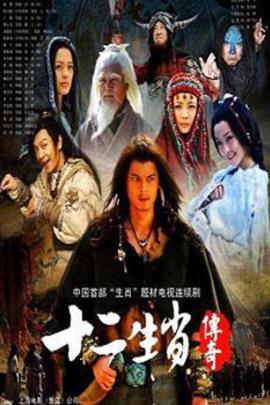 十二生肖传奇( 2011 )