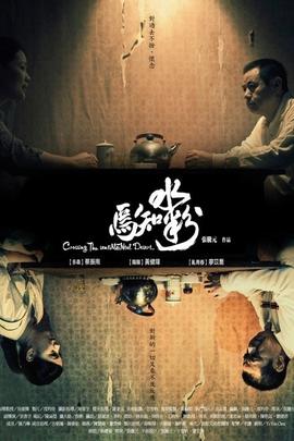 焉知水粉( 2010 )