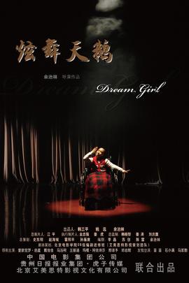 炫舞天鹅( 2011 )