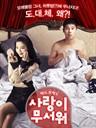爱情真可怕/Shotgun Love(2011)
