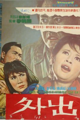 外出( 1968 )