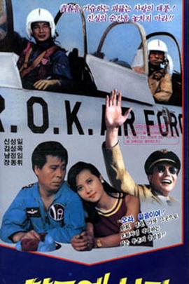 苍空为家( 1968 )