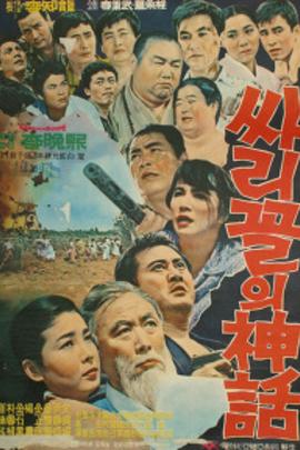 战火中的神话( 1967 )