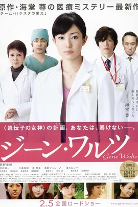 基因华尔兹( 2011 )