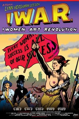 女性艺术革命