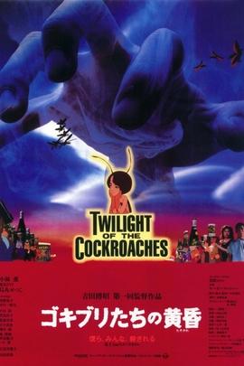 蟑螂的黄昏( 1987 )