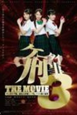 手机刑事电影版3 营救早安少女大作战!~潘多拉之盒的秘密( 2011 )