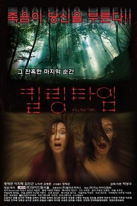致命时光( 2011 )