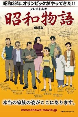 昭和物语:剧场版( 2011 )
