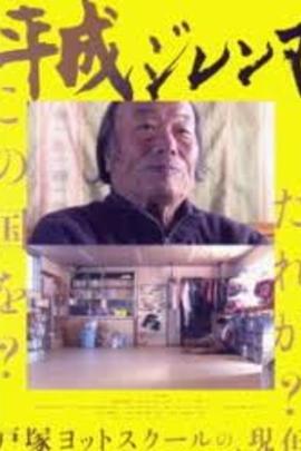 平成二难式( 2011 )
