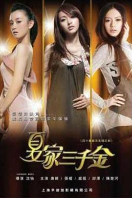 夏家三千金( 2011 )