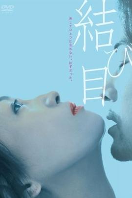 线结( 2010 )