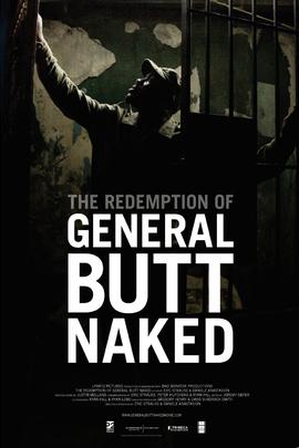 裸露的救赎