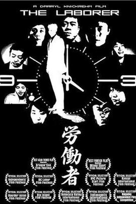 劳动者( 2006 )