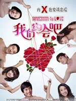 我们约会吧Somebody to Love (2011)