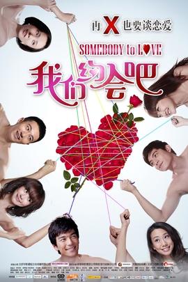 我们约会吧( 2011 )