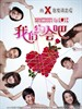 我们约会吧/Somebody to Love(2011)
