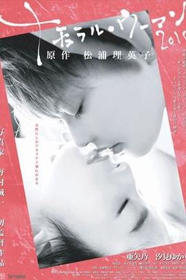 本色女人( 2010 )