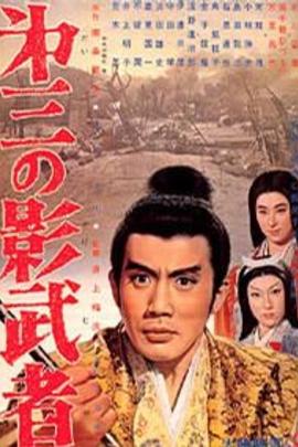 第三个影武者( 1963 )