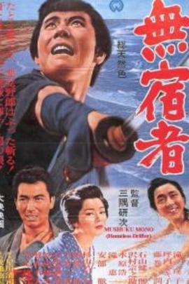 无宿者( 1964 )