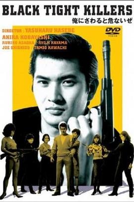 黑衣杀手( 1966 )